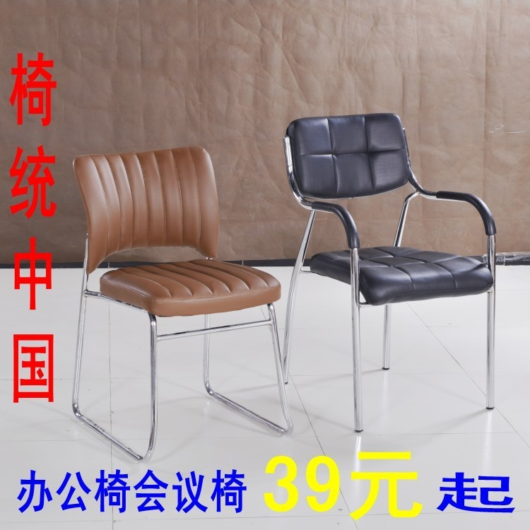 办公椅子职员椅培训椅子会议椅麻将椅子员工靠背椅电脑椅皮椅简约