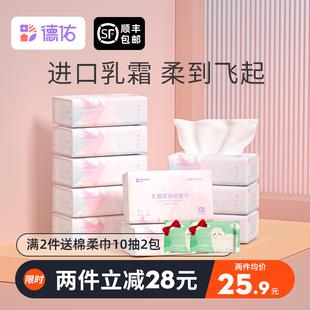 德佑婴儿柔纸巾宝宝专用超柔纸巾新生儿保湿纸乳霜云柔巾120抽5包