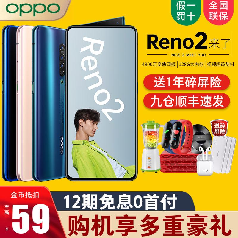 限3000张券新款oppo reno2 oppo reno官方手机