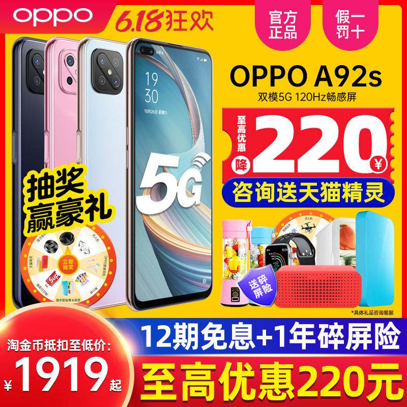 a92sa11oppoa9官方正品oppoa92s手机全网通A92sOPPO期免息12