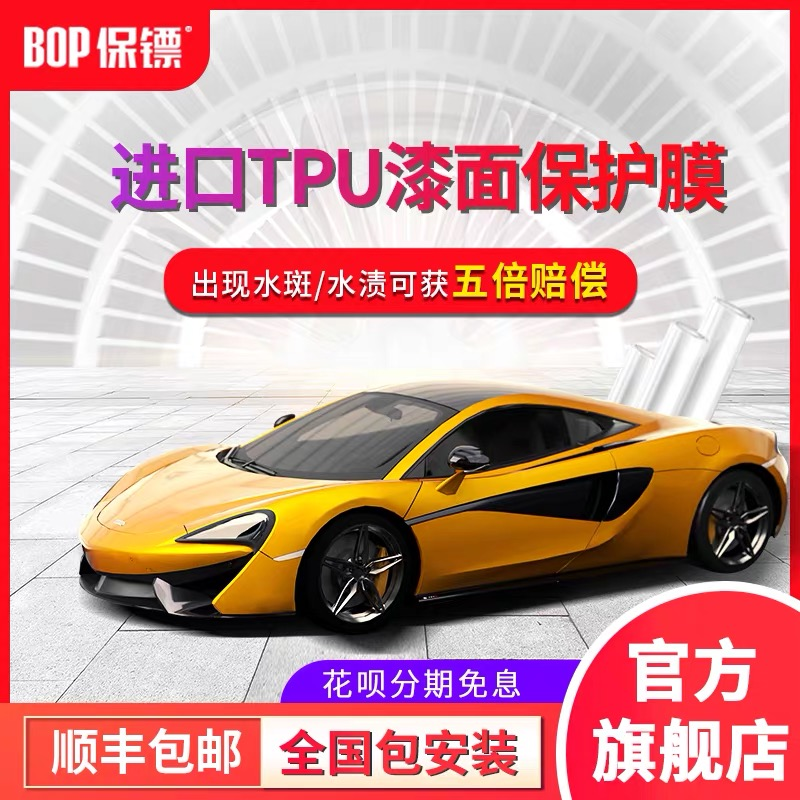 Invisible car suit BOP bodyguard imported TPU whole car film paint protective film rhinoceros skin self repairing transparent film