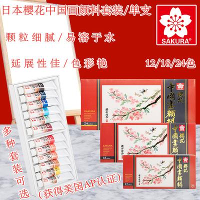Japan SAKURA/Sakura Chinese Painting Pigment Set Advanced Chinese Painting Landscape Painting Flower and Bird Painting Mineral Pigment Beginner Professional 12 Color 18 Color 24 Color Tubular Set