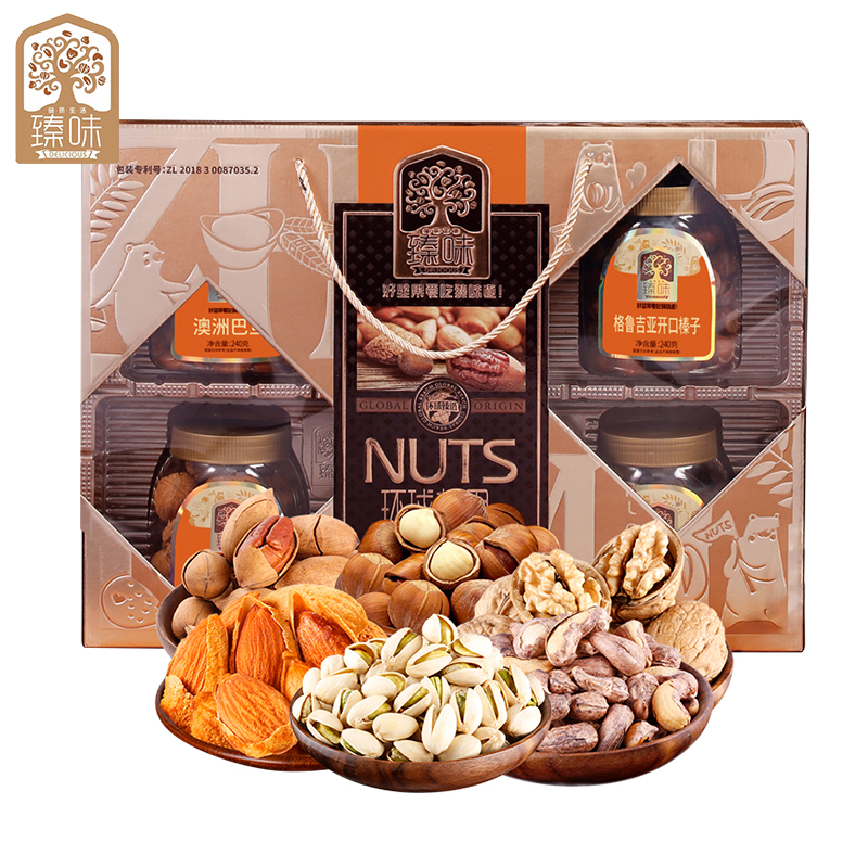 Zhenwei imported nut gift box canned global Mingguo dried fruit gift bag