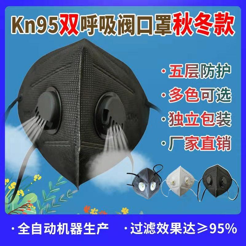 黑色kn95口罩双呼吸阀 防尘工业粉尘防异味飞沫n95加厚透气一次性