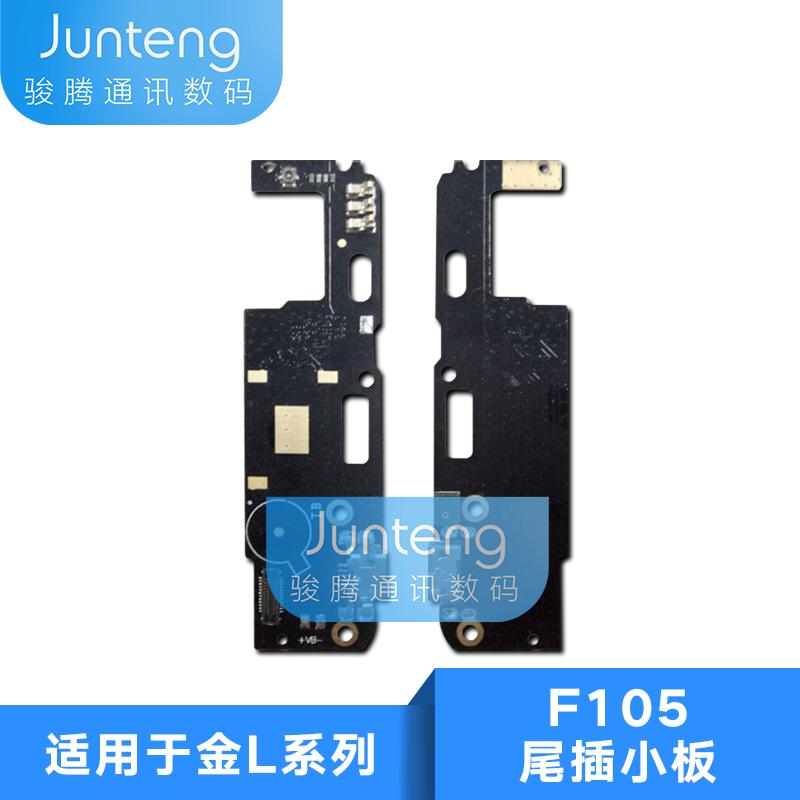 适用于金立F105尾插小板 充电排线 送话器小板 USB接口