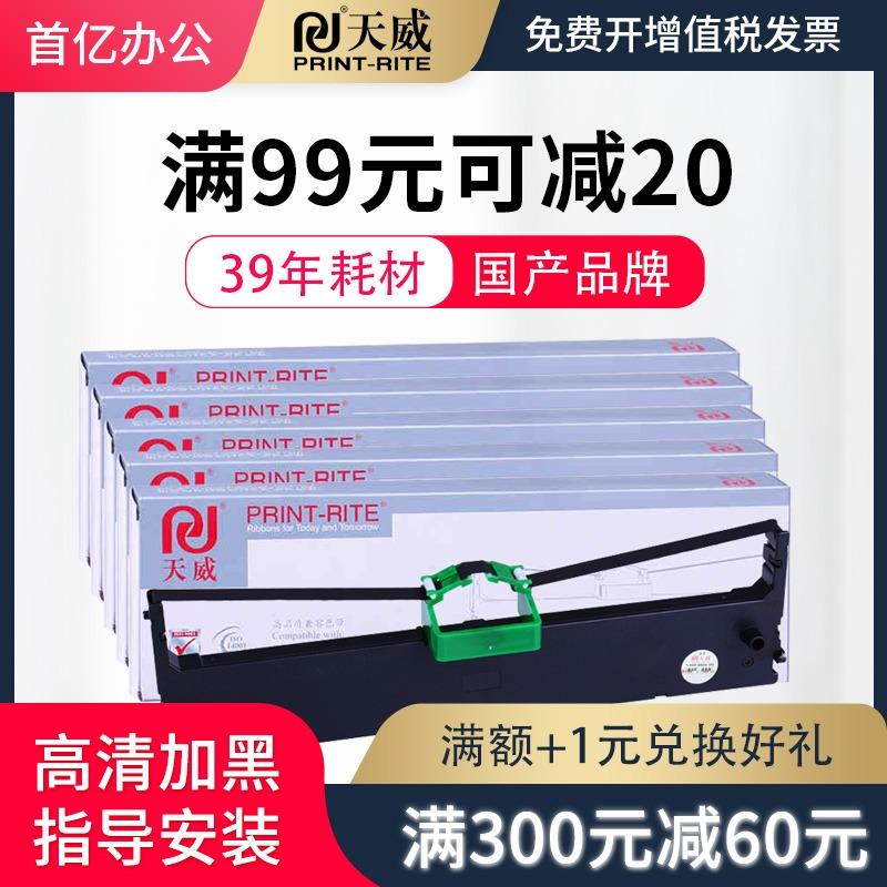 天威适用富士通DPK300色带架 FR300B色带框DPK300E DPK300H DPK310色带DPK310E DPK320 DPK330 DPK330T色带框