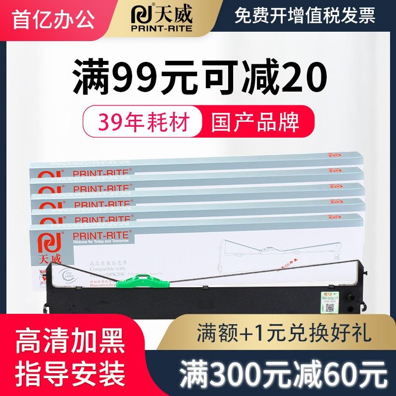 天威适用富士通DPK200色带架 FR200B色带 DPK200G DPK200H/I DPK200K DPK200S DPK200T DPK200Z DPK210色带框