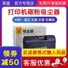 莱盛吸尘器 滤芯打印机碳粉吸尘器 加粉吸尘器 粉尘吸尘器滤芯硒鼓加粉工具专业碳粉粉末吸尘器