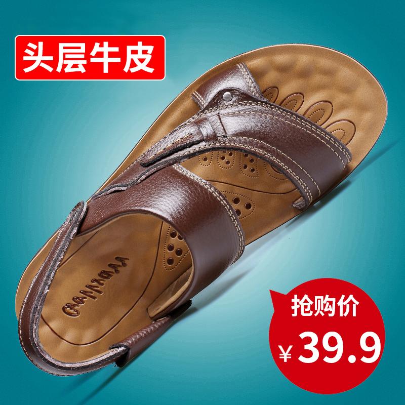 夏季男士凉鞋男真皮沙滩鞋休闲鞋2019新款大码爸爸鞋中老年凉拖鞋