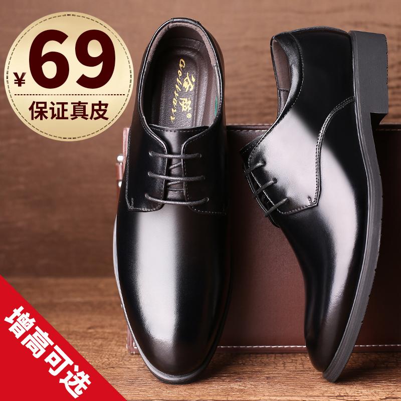 男士皮鞋男真皮夏季透气镂空韩版商务正装大码黑色小皮鞋6cm增高