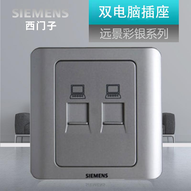 西门子开关插座面板双网口插座二位网线插座远景彩银双电脑插座(非品牌)
