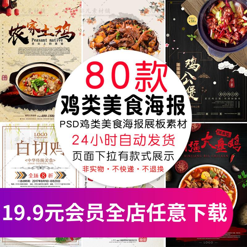 169农家土鸡白切鸡口水鸡大盘鸡鸡公煲地锅鸡美食海报PSD设计素材