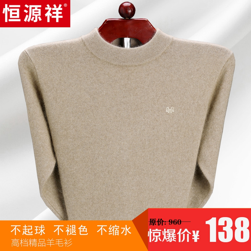 Clearance special price Hengyuanxiang pure sweater mens thickened middle-aged half high collar cashmere knitting bottoming sweater dads