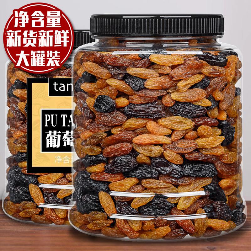 罐黑加仑红提子三色干特产散装免洗即食大颗粒商用500g新疆葡萄干