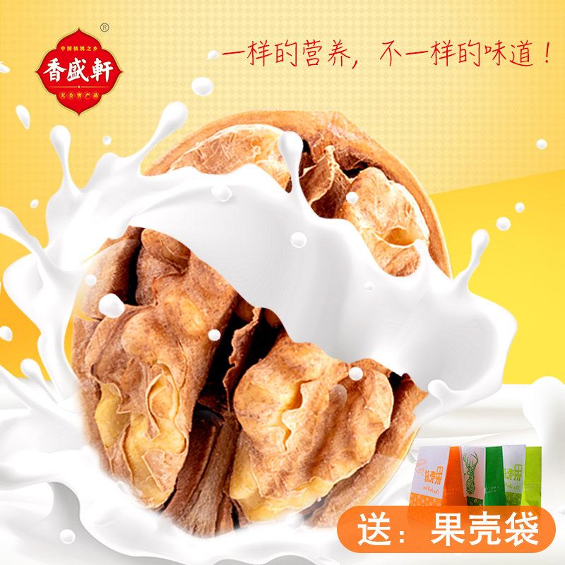 Xiangshengxuan new product roasted walnut cooked walnut cream flavor bag 125g thin shell childrens snack nuts