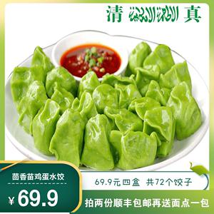 领3元券购买茴香苗鸡蛋清真手工速冻鲜水饺速食