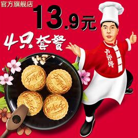 卢师傅月饼河南特产传统花生芝麻酥清真月饼散装多口味老五仁4只图片