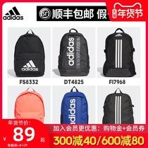 Adidas阿迪达斯双肩包男女大容量背包运动旅行包初中高中学生书包