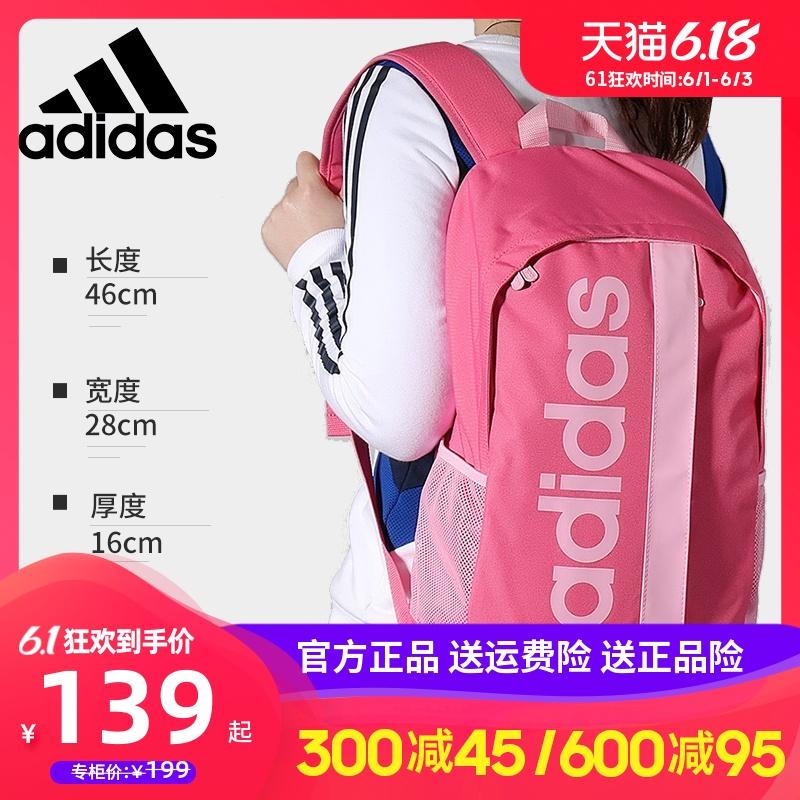 adidas女生双肩包红色简约休闲初高中书包女学生阿迪达斯粉色背包