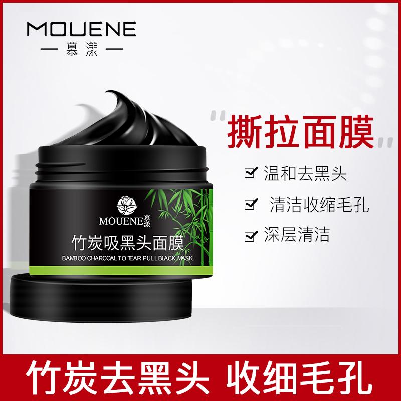 MOUENE/慕漾竹炭吸黑头面膜深层清洁收缩毛孔去黑头撕拉面膜男女