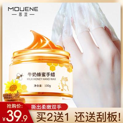 慕漾去角质牛奶蜂蜜手蜡手膜嫩白保湿去死皮淡化细纹护手霜护理霜