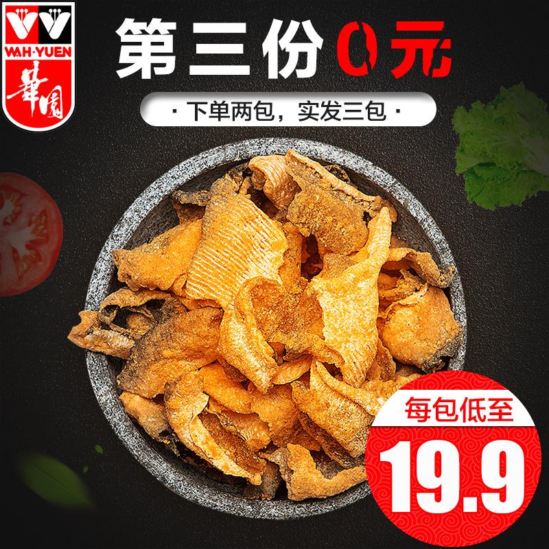 华园咸蛋黄鱼皮新加坡酥脆即食海鲜烤鱼片炸鱼皮香港特产零食小吃
