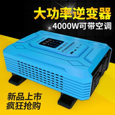 逆变器车载家用24v12v转220v伏大功率5000w4000w多功能逆变转换器