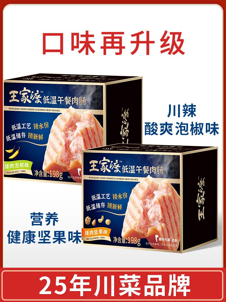 【福利推荐】眉州东坡午餐肉原味猪肉罐头火腿肠三明治火锅食材