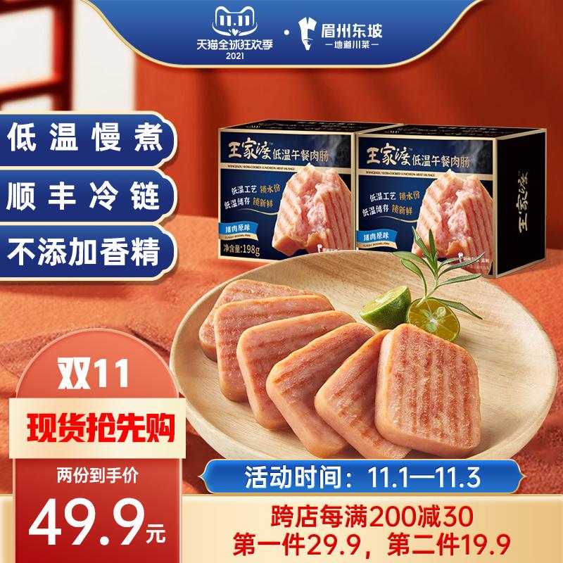 【直播间专享】眉州东坡午餐肉198g*2原味猪肉火腿肠火锅食材罐头