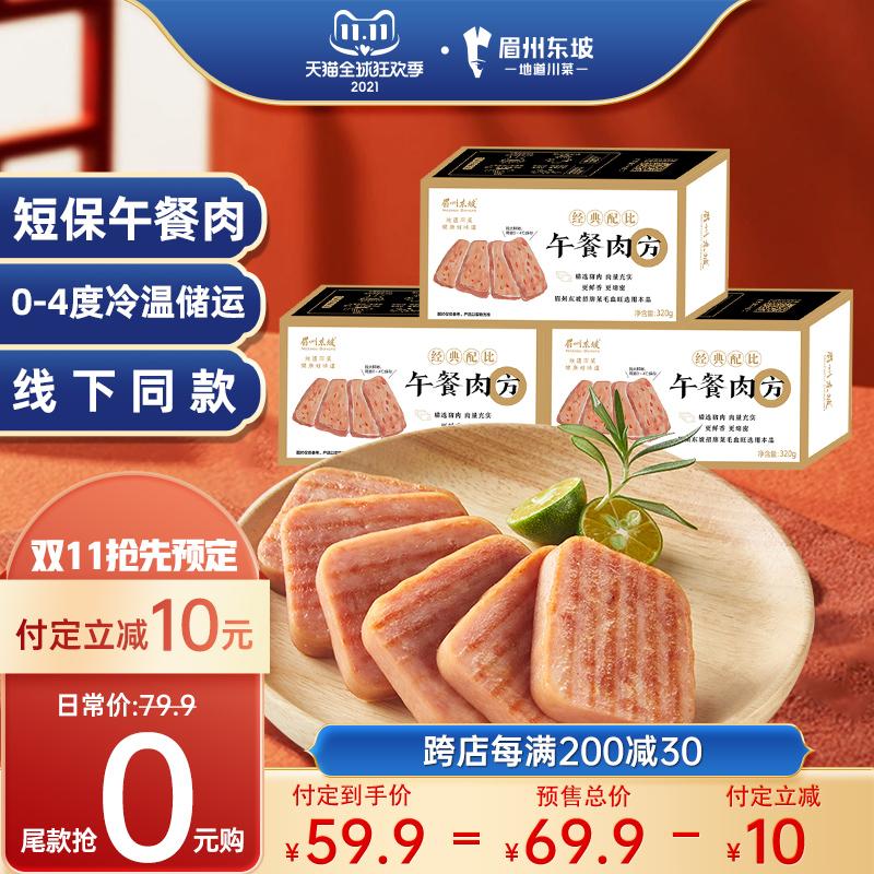 眉州东坡旗舰店 【主播推荐】眉州东坡午餐肉*火腿肠 券后64.9元包邮