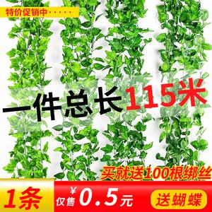 花藤绿叶装饰仿真葡萄叶假树叶植物藤条塑料藤蔓缠绕吊顶假花叶子