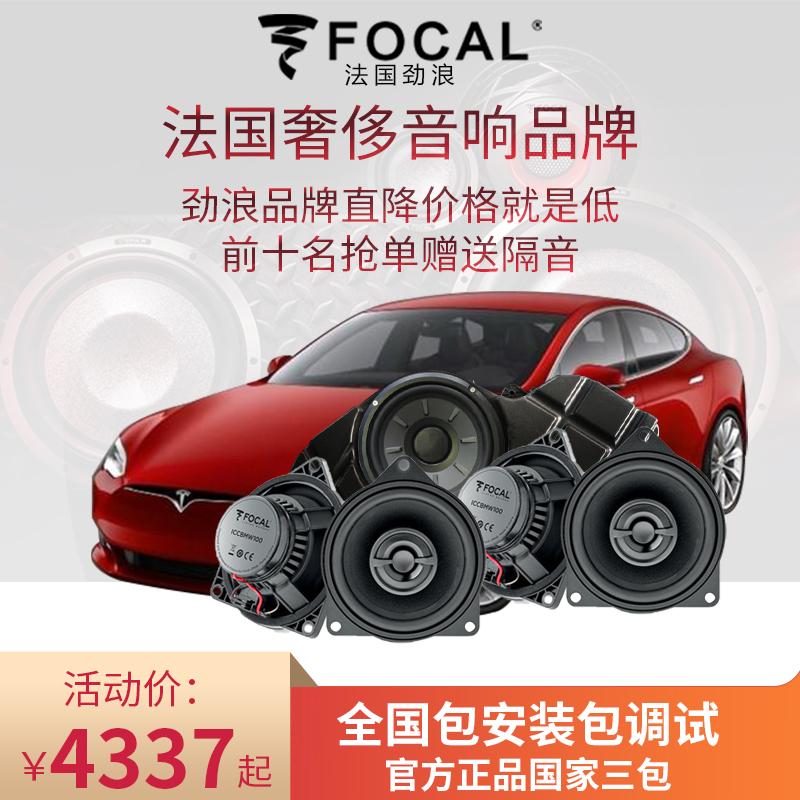特斯拉model3汽车音响改装专用激活线8升14喇叭丹拿劲浪车载音响