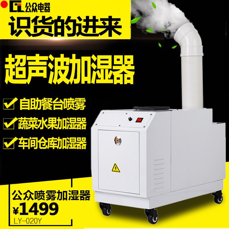 [kungchung公众蓝图专卖店加湿器]工业超声波加湿器喷雾火锅空气加湿机大月销量121件仅售1499元
