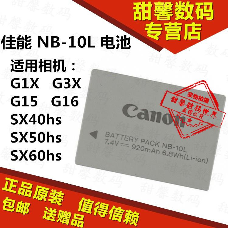 佳能原装 NB-10L电池 G1X G15 G16 SX40HS SX50HS SX60相机电池