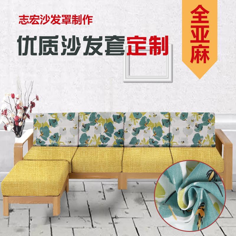 Processing customized sofa cover, sofa hat, pure cotton linen cushion, high-grade solid wood sofa, imperial concubine cushion, sofa cover