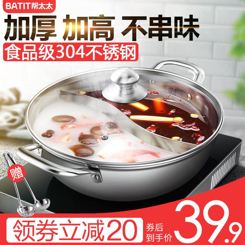帮太太鸳鸯锅304不锈钢电磁炉专用加厚涮锅双耳火锅盆火锅锅家用