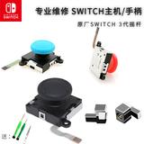 原装Switch摇杆 joy-con修复手柄漂移 金属卡扣 任天堂维修配件