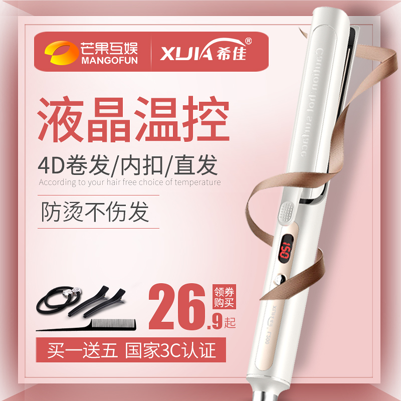Curling iron hair straightening electrical buckle mini bangs straight dual-use within plywood Large straight hair does not hurt artifact