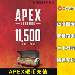 PC正版Origin Apex Legend APEX英雄 CDK 11500Apex硬币 金币 充值