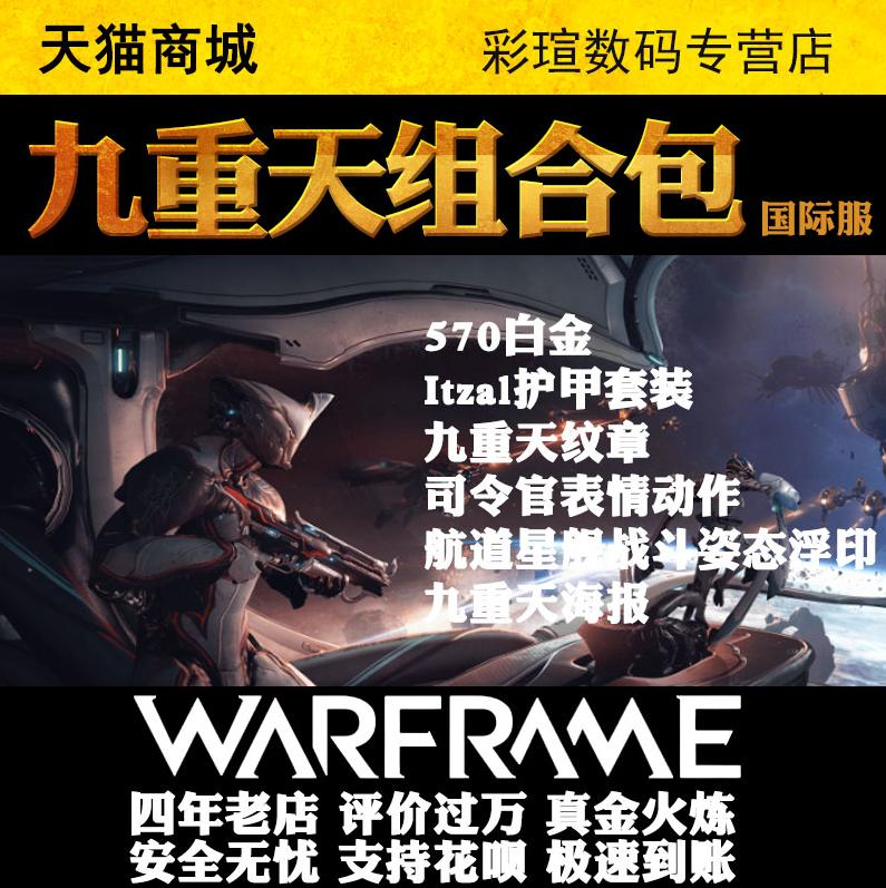Warframe星際戰甲禮包戰爭框架 國際服 九重天支援包 白金 紋章 護甲套裝