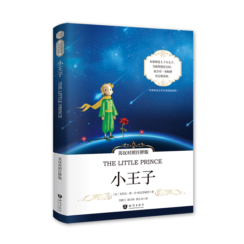 Geng Xiaohui et al translated Chinese English novels color illustrated bilingual books original books classics literature fairy tales reading books