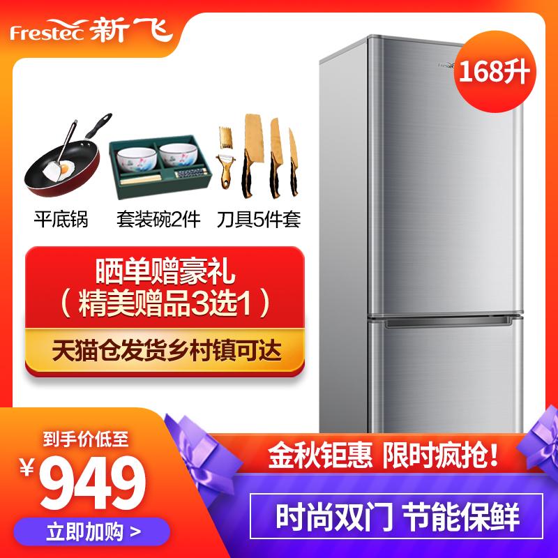券后949.00元新飞BCD-168升双开门冰箱小型家用节能租房宿舍两门双门式电冰箱