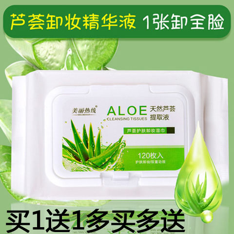 Lazy wash free aloe skin care cotton 120 wipes face deep cleaning cotton buy one get one free