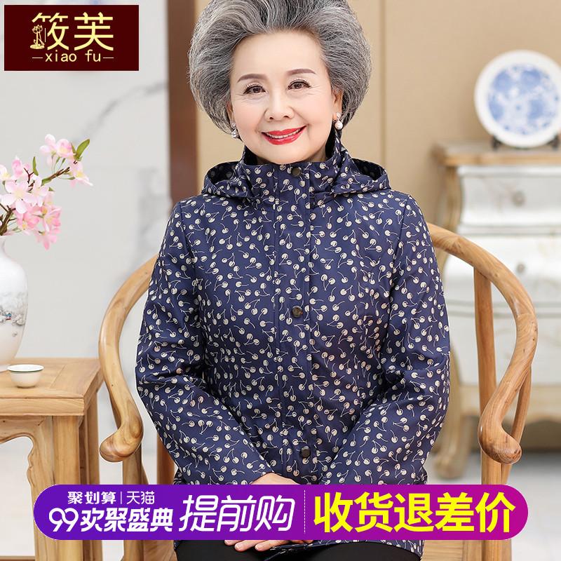 中老年人女装春秋风衣外套薄短款气质妈妈秋装上衣老人衣服奶奶装