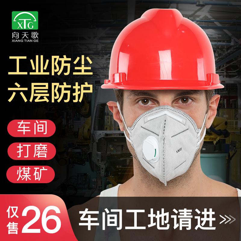 需要用券防雾霾甲醛一次性口覃透气煤矿口罩
