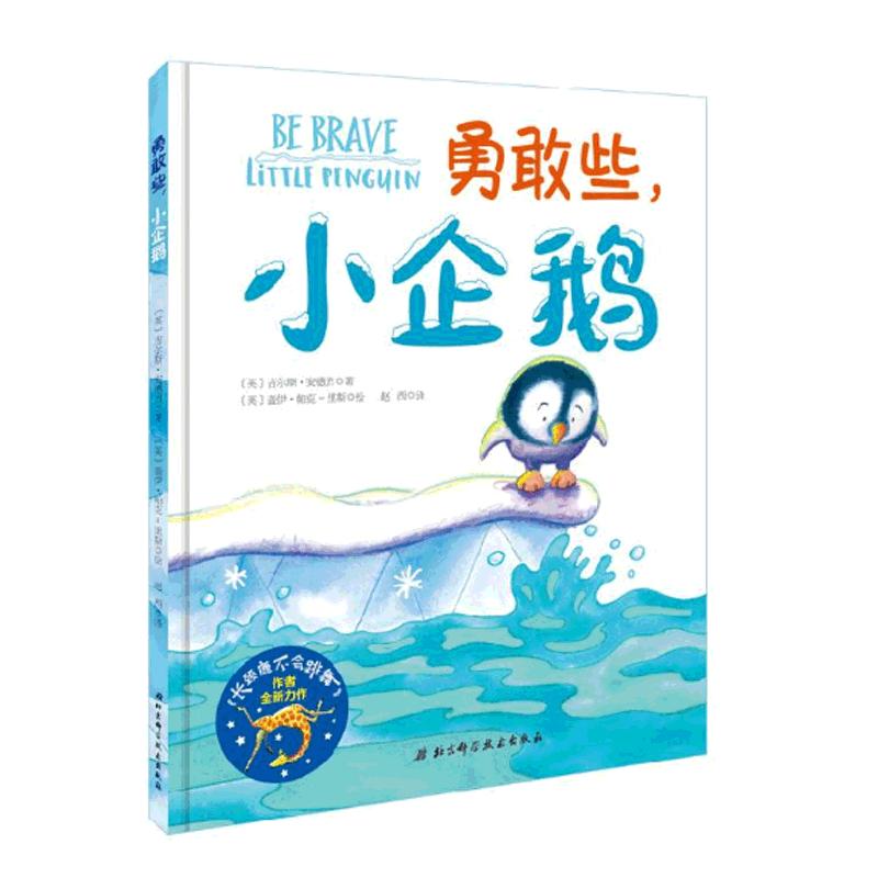 勇敢些 小企鹅 精装 英国吉尔斯・安德烈著 0-3-6岁婴幼儿童启蒙认知图画绘本故事 让家长学会鼓励 让孩子学会鼓起勇气经典作品