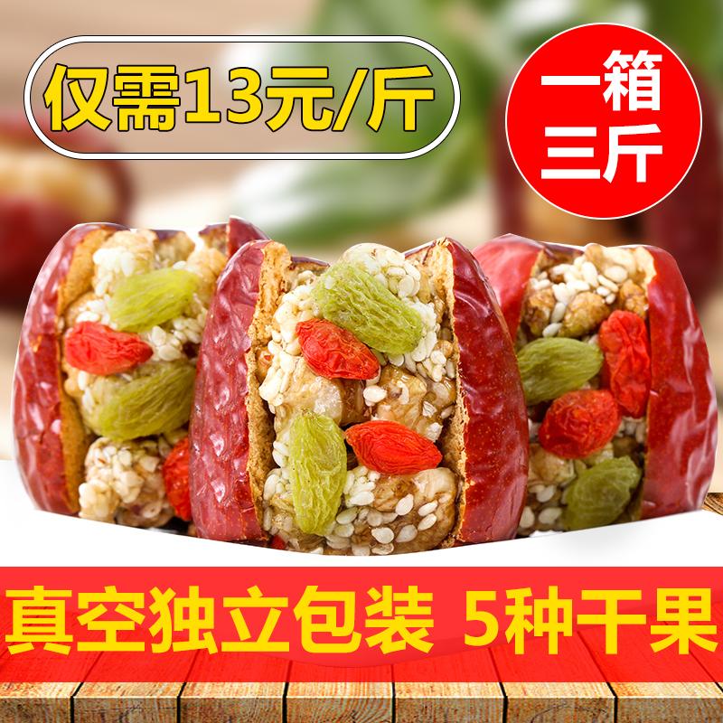 什锦枣夹核桃500g*3袋红枣夹核桃仁葡萄干芝麻新疆和田枣干果零食