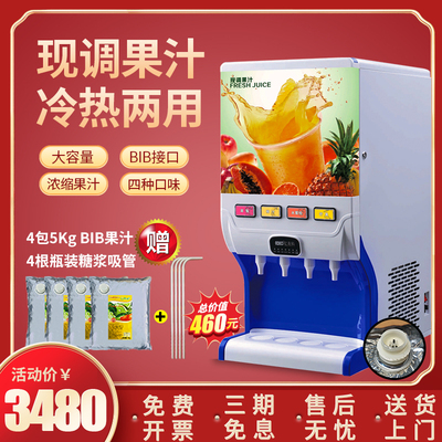 Juice machine automatic beverage hot and cold blending juice all-in-one machine BIB concentrated cafeteria hot drink machine cold drink machine