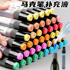 touch马克笔补充液彩色墨水三代马克笔补充液对应马克笔色号图片