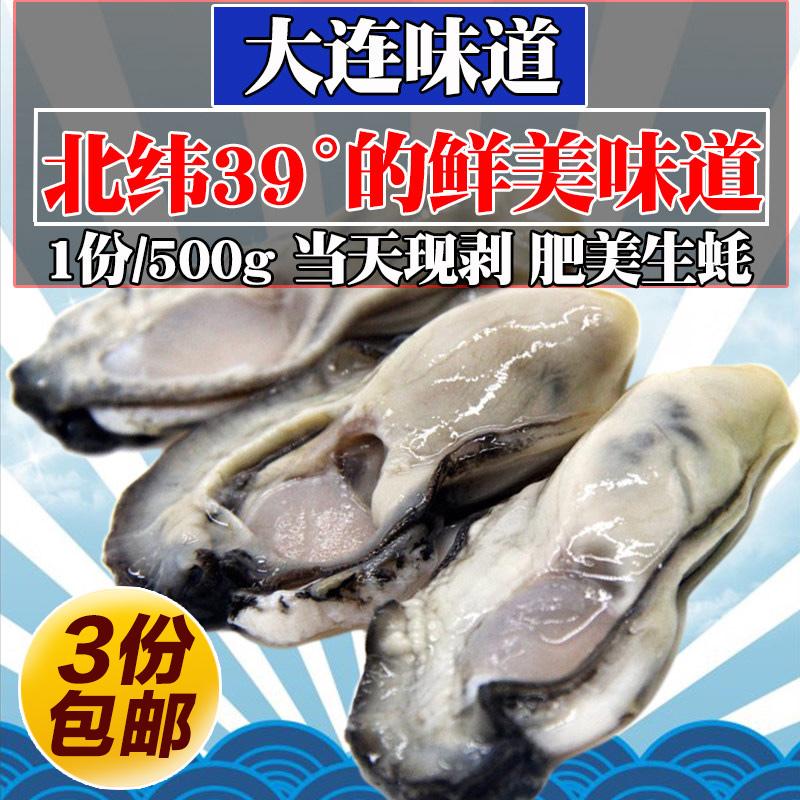 【百鲜荟】大连新鲜生蚝 生蚝肉 牡蛎肉 海蛎子 鲜活冷冻 海鲜(非品牌)